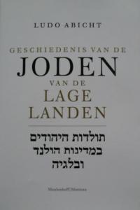 Geschiedenis van de Joden van de Lage Landen 9085420423