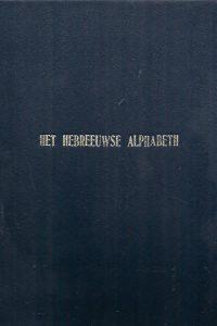 Het Hebreeuwse Alphabeth F. Weinreb
