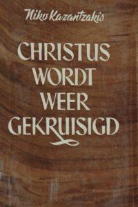 Christus wordt weer gekruisigd Niko Kazantzakis 16e druk