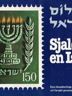 Sjalom en Israël Een boodschap van vrede uit Israël postzegels