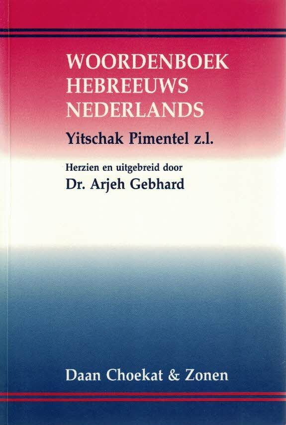 Woordenboek Hebreeuws Nederlands Yitschak Pimentel z.l. Herzien en uitgebreid door Dr. Arjeh Gebhard