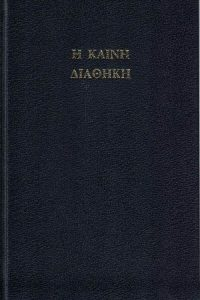 H Kainh Aiaohkh, The New Testament. The Greek Text Underlying the English Authorised Version of 1611-hardcover