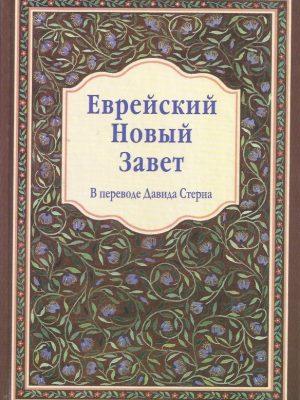 Еврейский Новый Завет-Давид Стерн-9667358488-2004