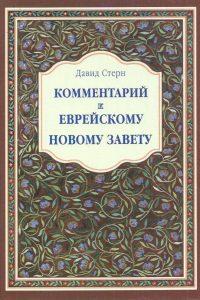 Комментарий к Еврейскому Новому Завету-Давид Стерн-966735847X-2004