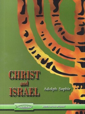 Christ and Israel-Adolph Saphir-9654470675