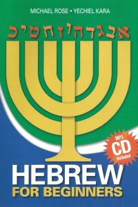 Hebrew For Beginners with CD MP3-Michael Rose & Yechile Kara-9659129408-9789659129409