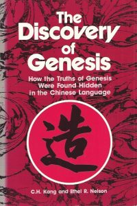 The Discovery of Genesis-How the Truths of Genesis Were Found Hidden in the Chinese Language-C.H. Kang and Ethel R. Nelson-0570037921