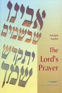 The Lord's Prayer, lectures-Adolph Saphir-9654470640-9789654470643