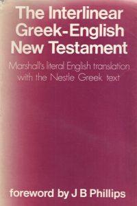 The interlinear Greek-English New Testament-Alfred Marshall-085150101X -3rd ed 1975