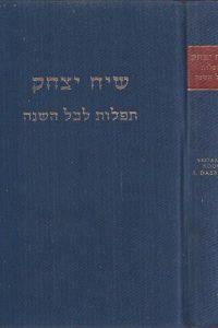 Gebeden-Tefilla, voor het gehele jaar-25e druk 5737 [1977]