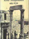 Kleine heiligdommen, funktie en doel van de synagoge-Centrum voor Bijbelstudie en Onderzoek te Jeruzalem