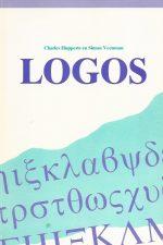 Logos-Charles Hupperts en Simon Veenman-9070052873