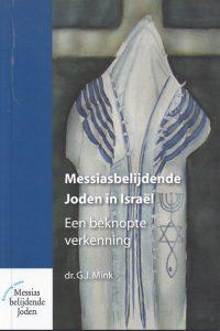 Messiasbelijdende Joden in Israel-een beknopte verkenning-dr. G.J. Mink-9789072462596