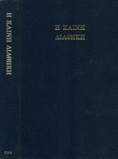 H Kainh Aiaohkh The New Testament The Greek Text Underlying the English Authorised Version of 1611 Trinitarian Bible Society 1998