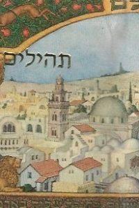 The Book of Psalms Hebrew English Snai Publishing Tel Aviv 1985 105418 Book
