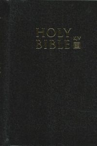 The Holy Bible King James version D H Brothers Black Imitation Leather China 9789868522312