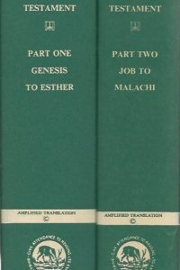 The amplified Old Testament Marshall Morgan and Scott Zondervan Publishing House 4nd 6nd edition 1965 2 volumes