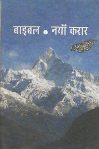 Bible Nayar Karar New Testament Nepali Bible Society Believers Church 8179410110 Fift Imp 2007