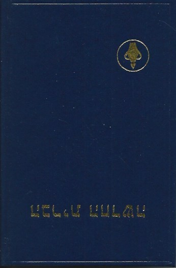 Hebrew New Testament published by The Trinity Bible Society London The Gideons International Nashville