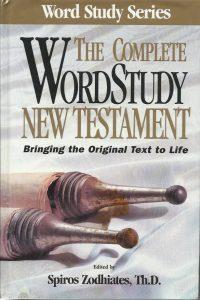 The complete word study New Testament King James Version Spiros Zodhiates 0899576516 9780899576510