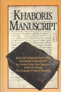 Khabouris Manuscript Enlightenment 093390018X 9780933900189