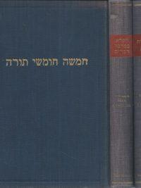 De Pentateuch met Haftaroth Jitschak Dasberg 2 delen van Gennep N.V. 1970 1972