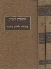 Gebeden voor de verzoendag Jitschak Dasberg Rabbijn I. Vorst 2 delen 5743 1983