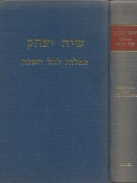 Siach Jitschak Gebed van Jitschak siddoer de geordende gebeden voor het gehele jaar Jitschak Dasberg 2e druk