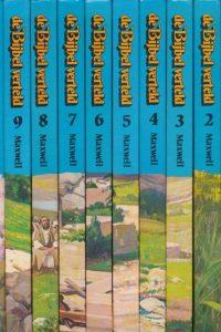 De bijbel in woord en beeld meer dan vierhonderd verhalen in tien delen Het gehele bijbelverhaal van Genesis tot Openbaring Arthur S. Maxwell