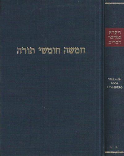 De Pentateuch met Haftaroth-Jitschak Dasberg-9071727017-9789071727016, 2e verbeterde druk 1986