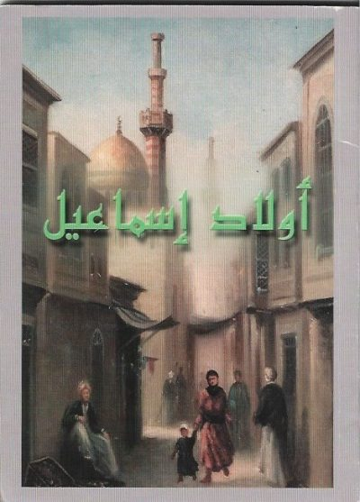 Arabisch Boek Kinderen van Ismael Awlaad Ismail