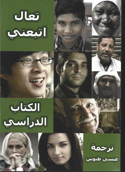 Kom volg Mij Arabisch Bijbellessen Come Follow Me Study Book Tim Green