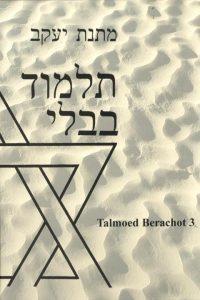 Talmoed Berachot 3 Jacob Nathan de Leeuwe 9789081193634